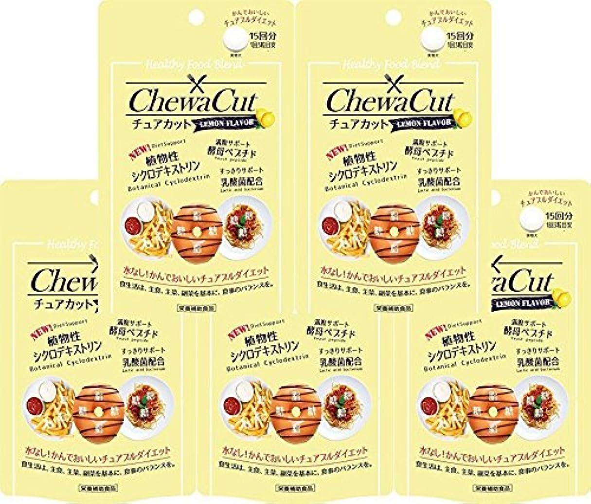 カーペット物理的に興奮する【5個セット】チュアカット レモン 45粒