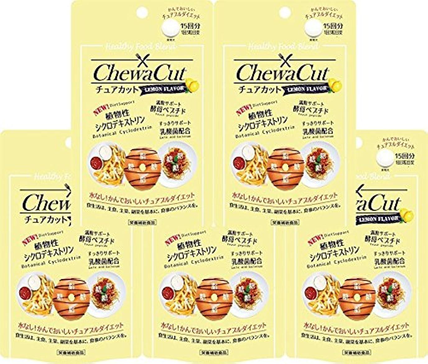 工業化する起きているマングル【5個セット】チュアカット レモン 45粒