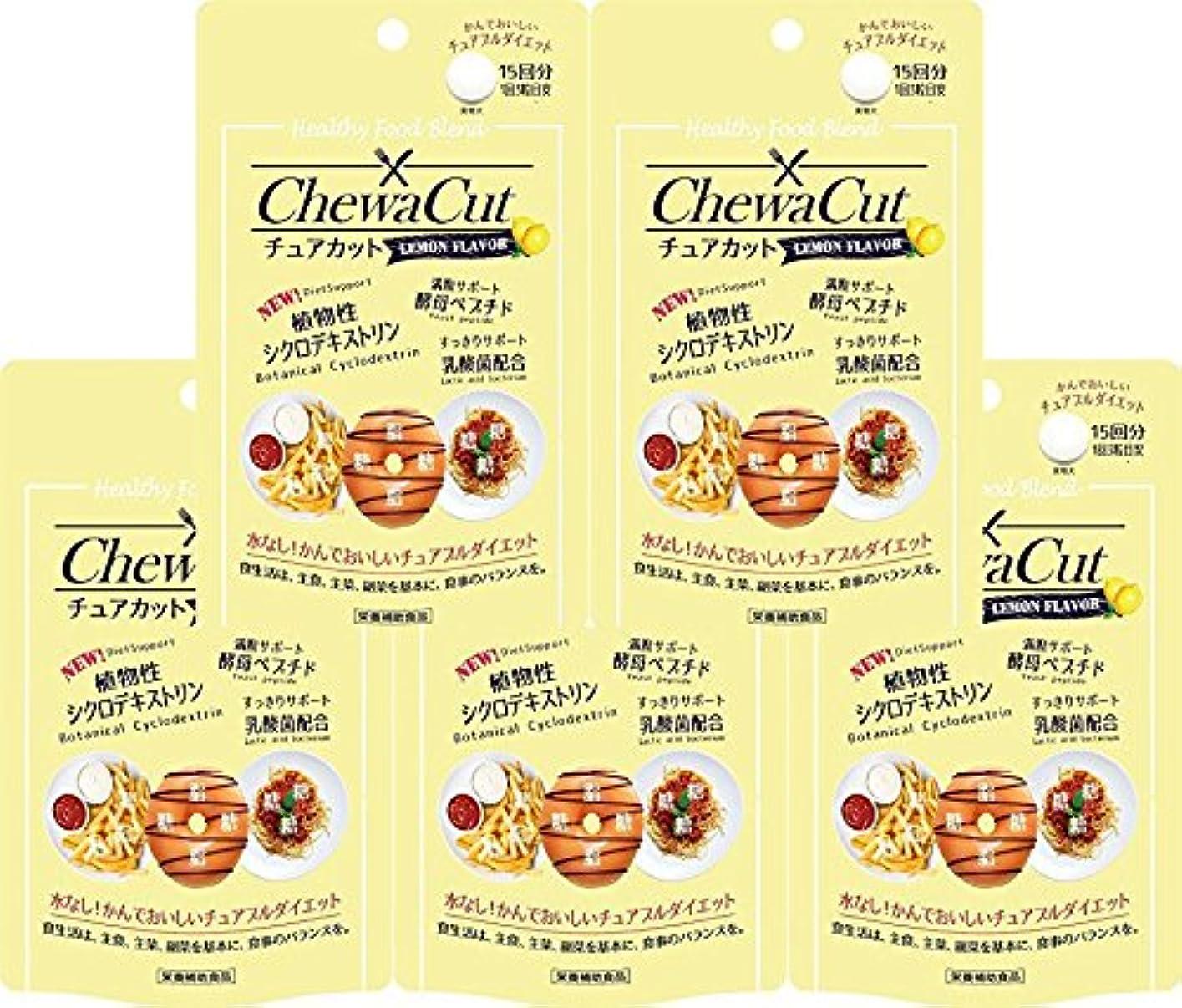 スペル退化する州【5個セット】チュアカット レモン 45粒