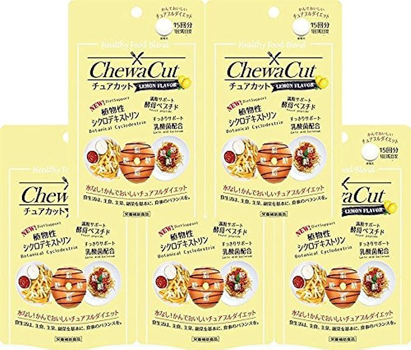 【5個セット】チュアカット レモン 45粒
