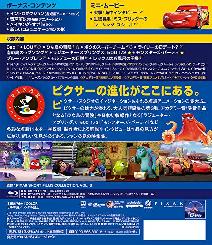 ピクサー・ショート・フィルム Vol.3 [Blu-ray]