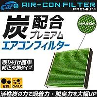 エアコンフィルター アルト HA12S HA22S HA23S 炭