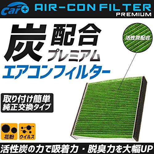 エアコンフィルター ベリーサ DC5W DC5R 炭