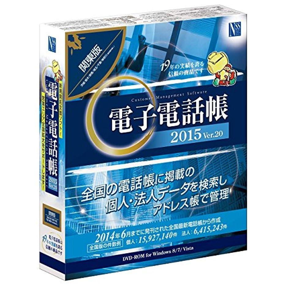 符号幸福気絶させる日本ソフト販売 電子電話帳2015 Ver.20 関東版