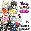 カレはヴォーカリスト❤CD 「ディア❤ヴォーカリスト Drama CD Survival Wars #2」