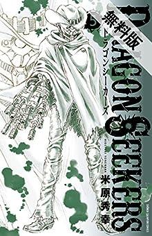 DRAGON SEEKERS 5【期間限定 無料お試し版】 (少年チャンピオン・...