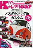 Kバン・レプリCar (Motor Magazine Mook) 画像