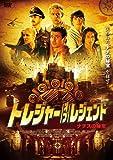 トレジャー・オブ・レジェンド〜ナチスの秘宝〜 [DVD]