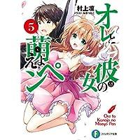 オレと彼女の萌えよペン5 (富士見ファンタジア文庫)