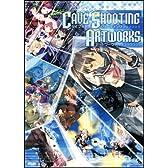 ケイブ シューティング アートワークス (ゲーマガBOOKS)