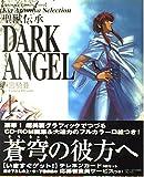 Dark angel 上 (アニメージュコミックスエクストラ)