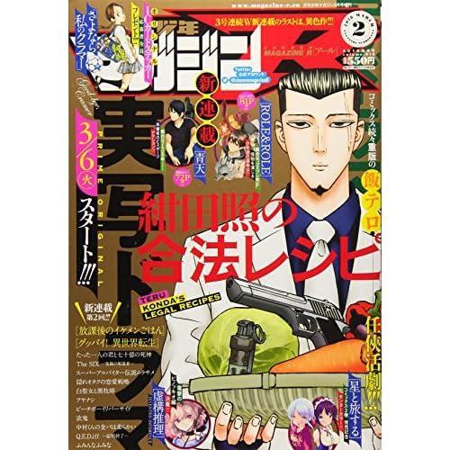少年マガジンR 2号 2018年 03 月号 [雑誌]: 月刊少年マガジン 増刊