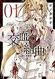 交血の組曲 / オノ タケオ のシリーズ情報を見る