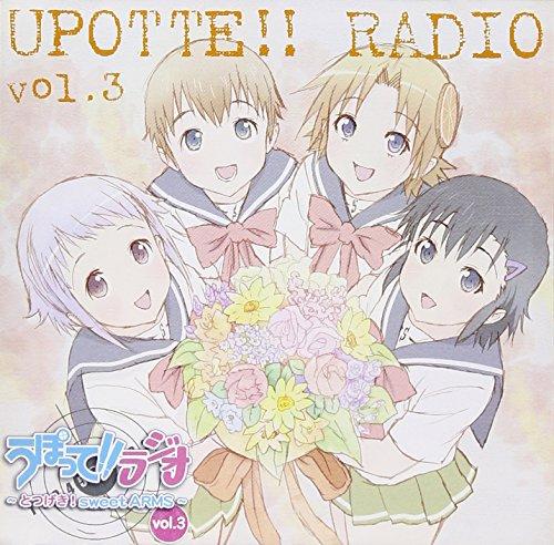 うぽって!!ラジオ ~とつげき! sweet ARMS~ ラジオCD Vol.3