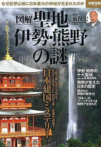 図解 聖地 伊勢・熊野の謎 (別冊宝島 2248)