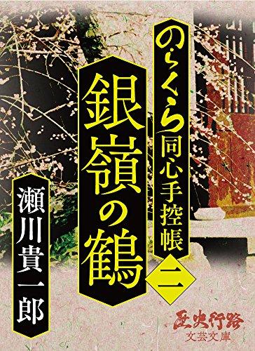 銀嶺の鶴: のらくら同心手控帳[二] (歴史行路文芸文庫)
