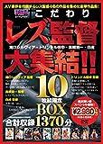 U&Kこだわりレズ監督大集結! !  10枚組限定BOX! (数量限定) U&K [DVD]