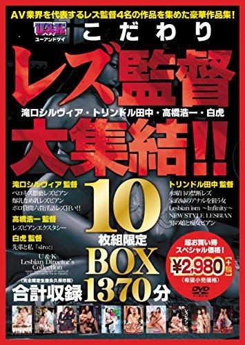 U&Kこだわりレズ監督大集結! !  10매 셋 트 한정 BOX! (수량 한정) U&K [DVD]