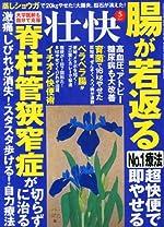 「壮快」2014年5月号