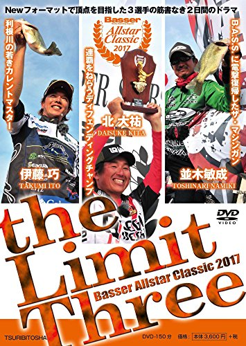 2017 Basser Allstar Classic the Limit Three (DVD)