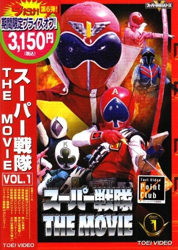 スーパー戦隊 THE MOVIE VOL.1 [DVD] / 特撮(映像) (出演); 八手三郎 (原著)