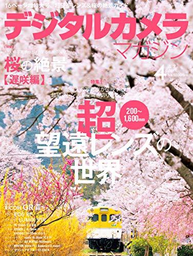 デジタルカメラマガジン2019年4月号(増ページ特大号)