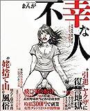 まんが不幸な人 (コアコミックス)