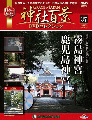 神社百景DVDコレクション 37号 (霧島神宮・鹿児島神宮) [分冊百科] (DVD付)
