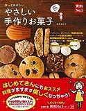 作ってあげたい やさしい手作りお菓子 (主婦の友実用№1シリーズ)