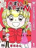赤ずきんチャチャN 1 (マーガレットコミックスDIGITAL)