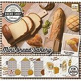 コロコロコレクション Mini bread bakery [全5種セット(フルコンプ)]