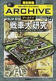 戦車大研究 (歴史群像アーカイブVol.16)