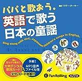 パパと歌おう。英語で歌う日本の童謡 ()