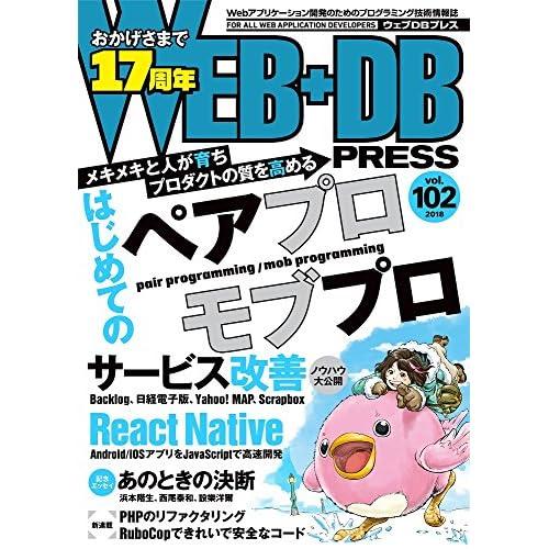 WEB+DB PRESS Vol.102