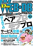 WEB+DB PRESS Vol.102 -