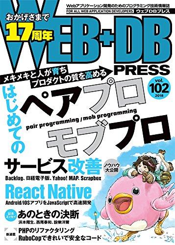 WEB+DB PRESS Vol.102のスキャン・裁断・電子書籍なら自炊の森