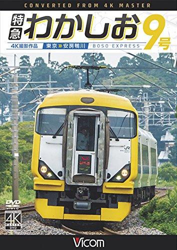 特急わかしお9号 4K撮影 東京~安房鴨川 [DVD]