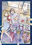 DVD付き ノラガミ(16)限定版 (講談社キャラクターズA)