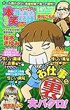 ちび本当にあった笑える話ガールズコレクション 42 (ぶんか社コミックス)