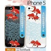 iPhone 5 ケース アイフォン 5 カバー iphone 5 ケース スマートフォン スマホケース スマホカバー おもしろ タイポ お経 般若心経 金魚 クリア ハードケース