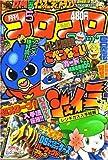 月刊 コロコロコミック 2008年 05月号 [雑誌]