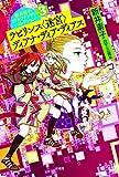 新井素子SF&ファンタジーコレクション3 ラビリンス〈迷宮〉 ディアナ・ディア・ディアス