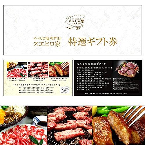 イベリコ豚 お肉のカタログギフト券 (8640円)