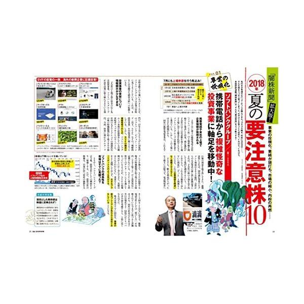 ダイヤモンドZAi(ザイ) 2018年 9 ...の紹介画像12