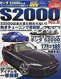ハイパーレブVol.202  ホンダS2000 No.8 (ニューズムック)