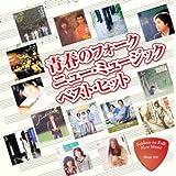 青春の フォーク ニュー・ミュージック ベスト ヒット DQCL-2129