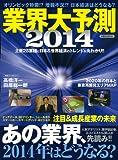 業界大予測2014 (洋泉社MOOK)