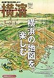 横濱 56 特集:横浜の地図を楽しむ (2017年春号)