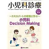 ~エキスパートの経験に学ぶ~ 小児科Decision Making 2021年 04 月号 [雑誌]: 小児科診療 増刊