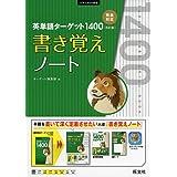 英単語ターゲット1400 5訂版 書き覚えノート (大学JUKEN新書)